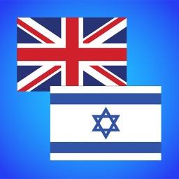 English to Hebrew