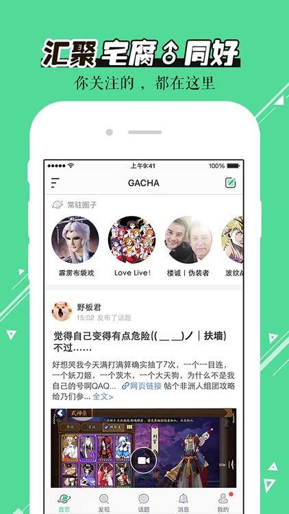 网易GACHA-二次元社区