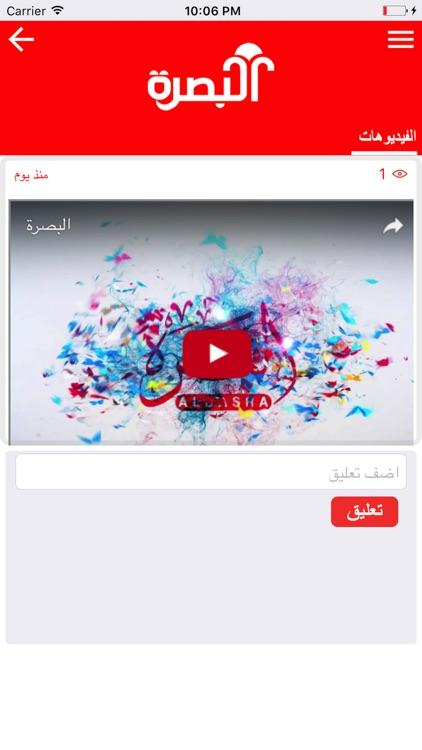 البصرة الإخباري screenshot-4