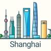 上海市 2017 — 离线地图和导航