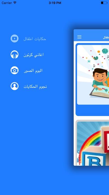 حكايات وقصص اطفال - فيديو واغاني screenshot-4