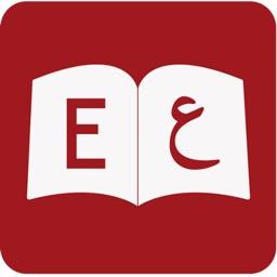 English Arabic Dictionary   قاموس عربي انجليزي