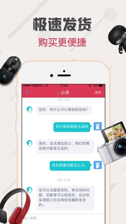 一元夺宝for夺宝-全民夺宝天天猫云购超市 screenshot-3