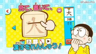 ドラえもん おやこで漢字あそびスクリーンショット