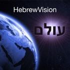 Mundo da Visão Hebraica icon