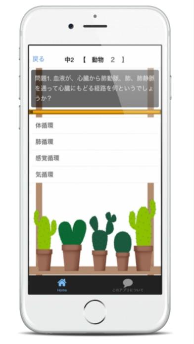 高校受験入試対策 【理科】 練習問題スクリーンショット4