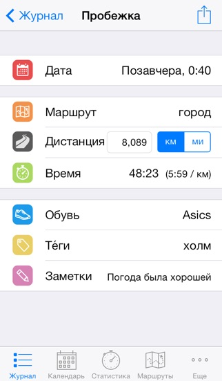 Журнал Бегуна Screenshot