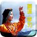 100.说藏语-天天学藏语·进藏必备