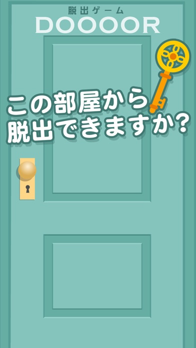 脱出ゲーム DOOOOR紹介画像2