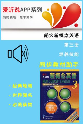 朗文新概念英语3新版 -提高课程辅导学习助手 - náhled