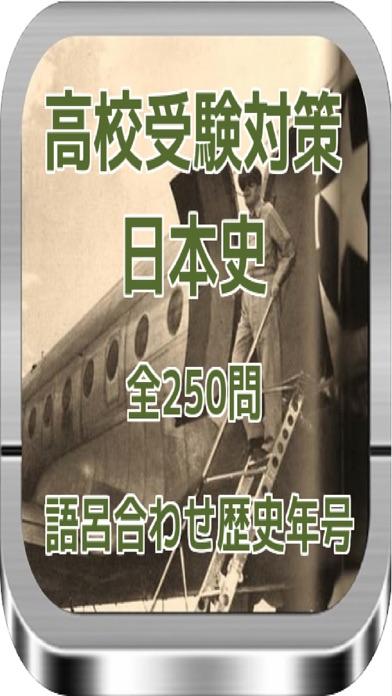 高校受験対策 日本史語呂合わせ歴史年号 全250問スクリーンショット1