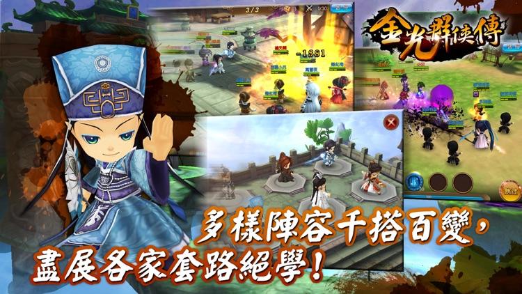 金光群俠傳 screenshot-3