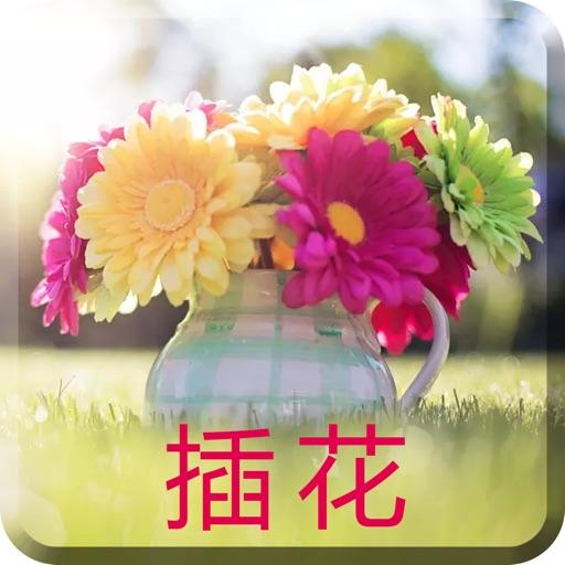 学插花-开花店必备手工花艺设计实用技巧
