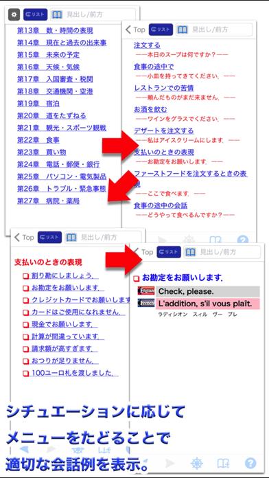 デイリー日仏英3か国語会話辞典【三省堂】(ONESWING)のおすすめ画像2