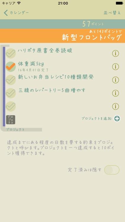 ごほうび。 screenshot-3