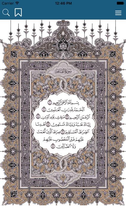 القرآن الكريم: وقف عن/ خالد المشخص ووالديه screenshot-4