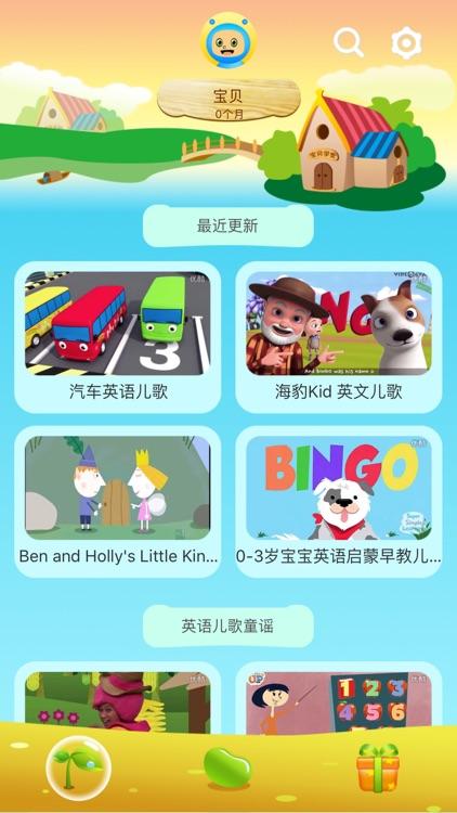 儿童英语早教-中英文双语儿歌动画屋