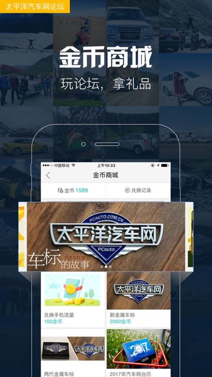 车友-太平洋汽车网论坛 screenshot-3