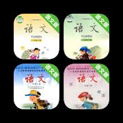 小学语文全集10册 -语文版S版配套系列,课本同步有声复读教材小达人学习神器