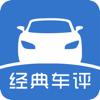 经典车评-最新最全的汽车资讯,汽车评测app