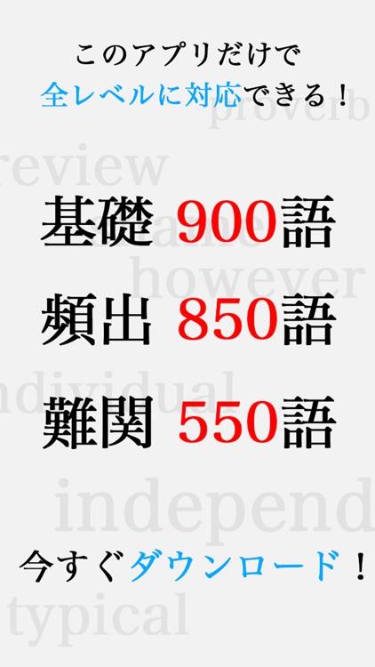 本気!私の英単語 大学受験編 - 受験英語勉強に最適な究極の単語帳アプリ screenshot-3