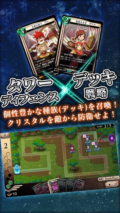 十夜戦争ガーディアンズサモン -タワーディフェンス×カード-のおすすめ画像2