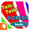 Talk! Talk! 韓国語単語帳-初級編 - iPhoneアプリ