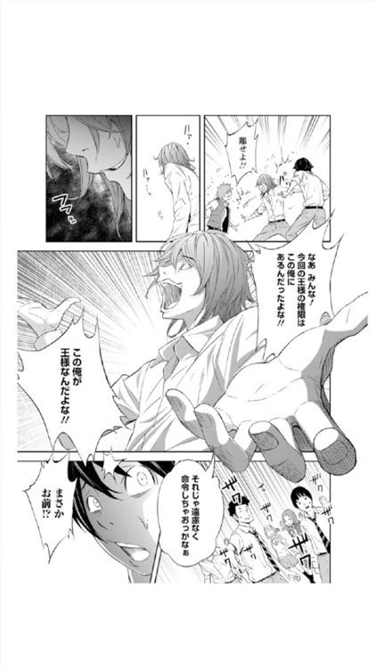 王様ゲーム(漫画) screenshot-3