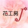 プリザーブドフラワー 花工房 J 公式アプリ