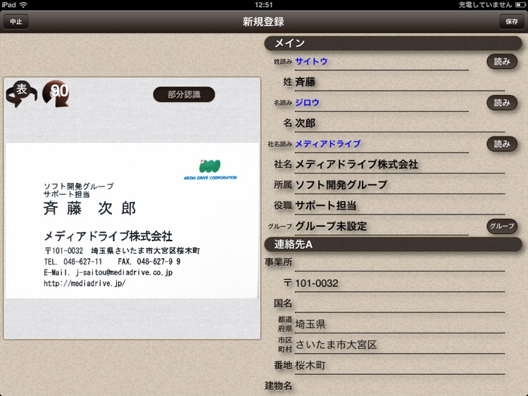 やさしく名刺ファイリング HD screenshot-3
