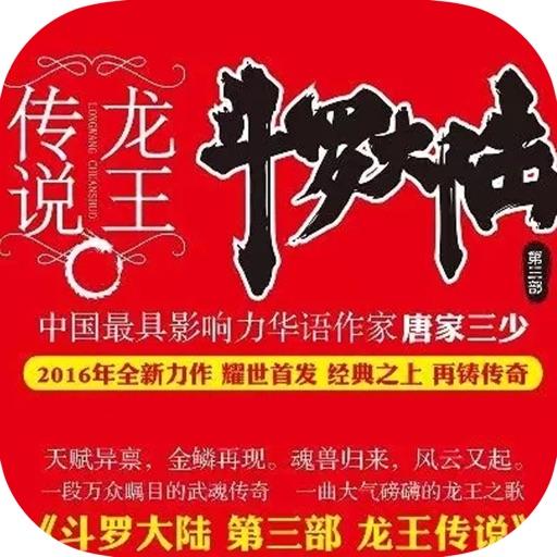 【斗罗大陆3龙王传说】漫画小说