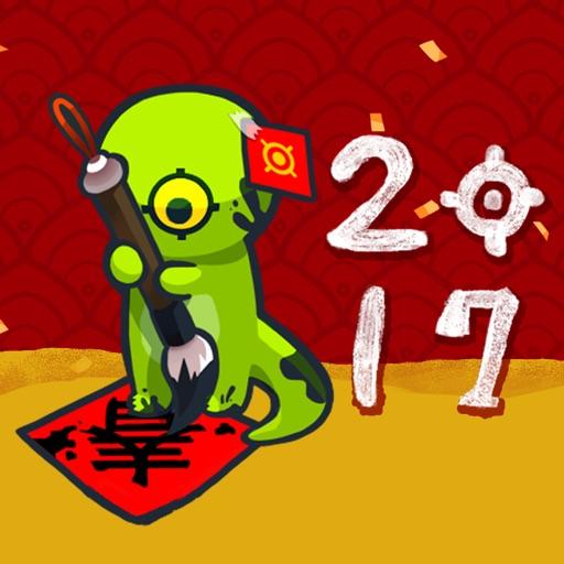 怪獸社區-新年快樂