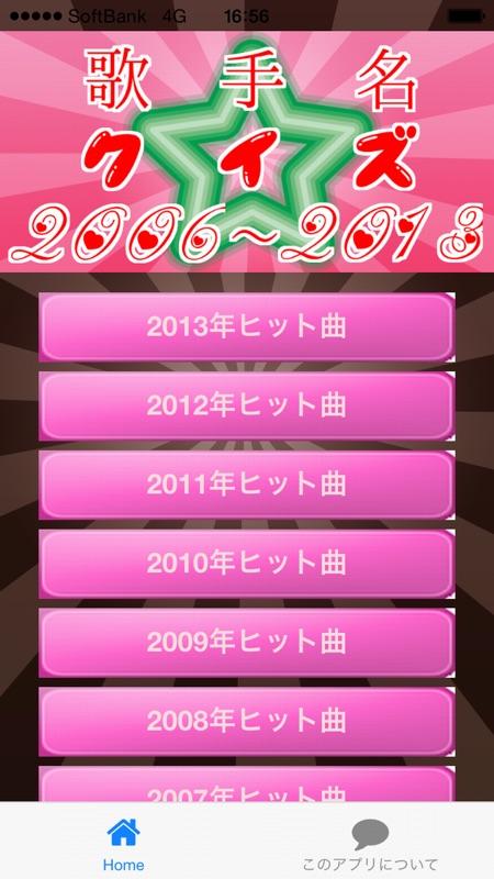 ヒット 曲 年 2008