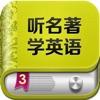 听名著学英语HD 双语阅读学习英汉互译字典