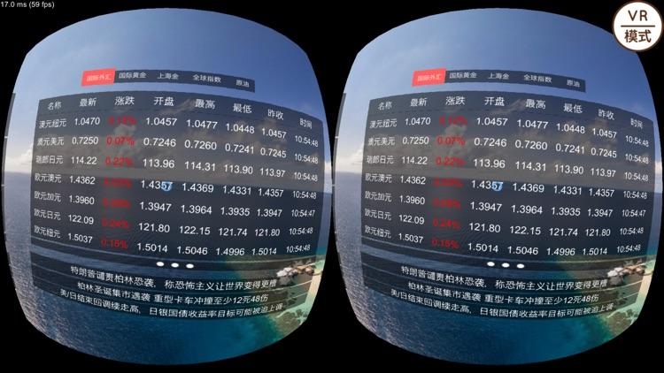 汇通财经VR - 全景财经视频和金融头条新闻 screenshot-3