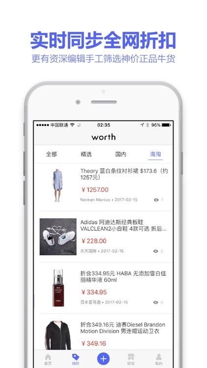 Worth-短视频消费评价和全球潮牌原单拔草指南 screenshot-3