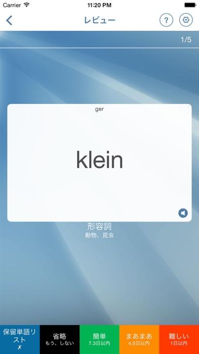 ドイツ語フラッシュカードのおすすめ画像3