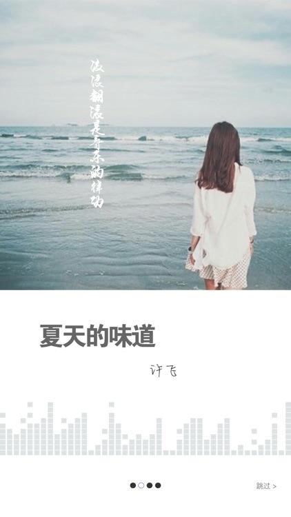 小米音乐 screenshot-1