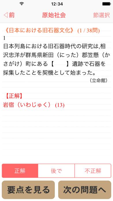 Z会の日本史のおすすめ画像5