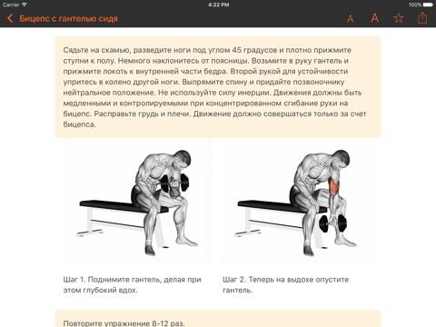 Скриншот из Фитнес дома - Тренировка Пресса, Рук, Ног, Ягодиц
