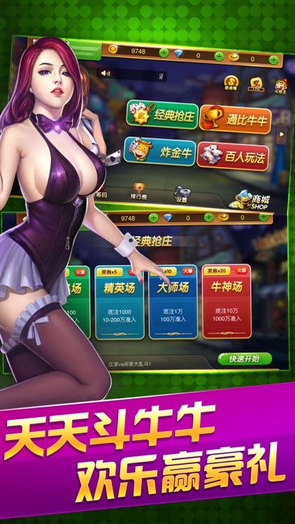 全民斗牛- 全民棋牌扑克游戏欢乐斗牛牛 screenshot-3