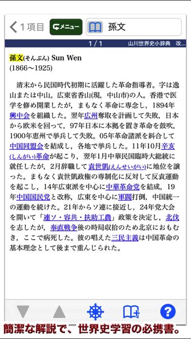 山川 世界史小辞典 改訂新版【山川出版社】 ScreenShot2