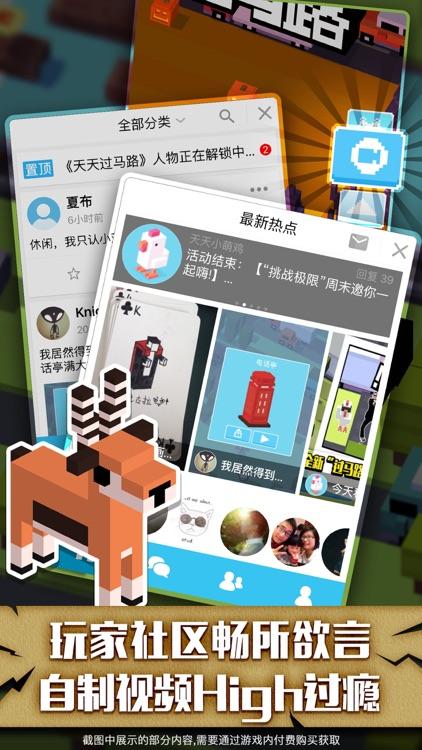 天天过马路-非洲风情 screenshot-4
