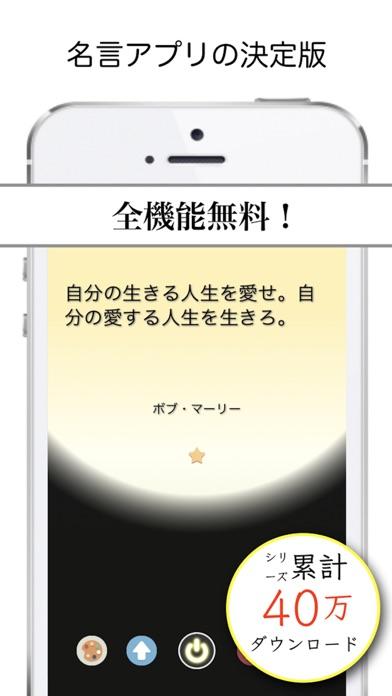 幸せスイッチ - 読むだけで幸せになれる+ヒント満載の名言・格言アプリのおすすめ画像1