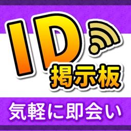 出会い系 - 出会いは『id交換!出会い掲示板』