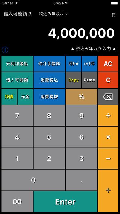 不動産電卓 @返済くんCalc.PROのおすすめ画像3