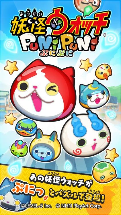 妖怪ウォッチ ぷにぷに screenshot-0