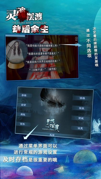 灵魂摆渡:劫后余生(电视剧同名手游) screenshot-4