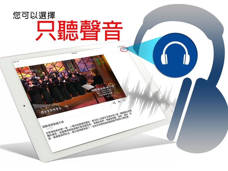 GOOD TV 好消息 - 平板電腦專用 screenshot-3