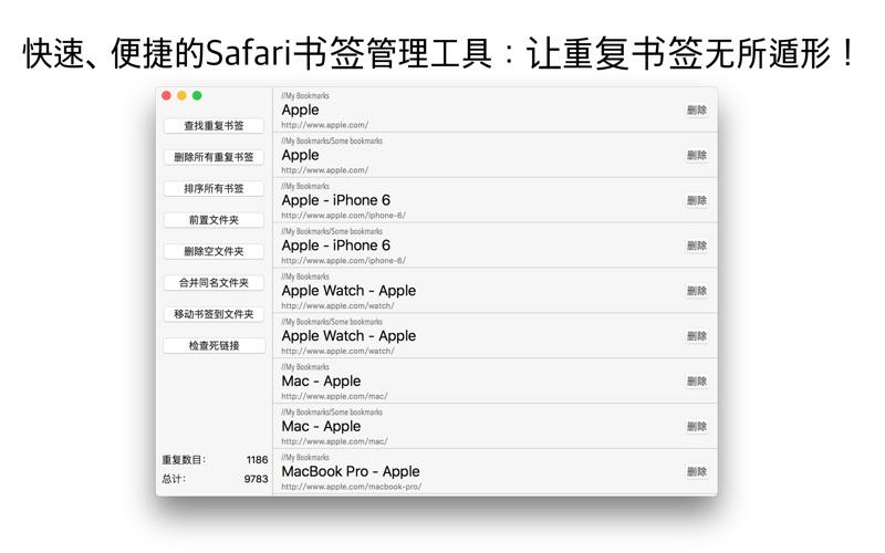 BookmarkApp for Mac
